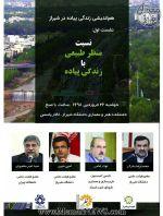 نشست «نسبت منظر طبیعی با زندگی پیاده» - شیراز
