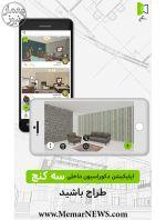 اپلیکیشن سه کنج؛ شبکه اجتماعی دکوراسیون داخلی سه بعدی ایرانی