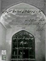 سمینار «بررسی مرمت مقرنس زورخانه دولتخانه صفوی قزوین»
