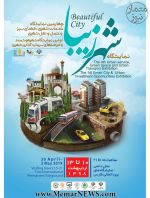 چهارمین نمایشگاه شهر زیبا - شیراز