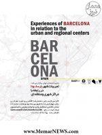 نشستی با عنوان «تجربیات شهر بارسلونا در رابطه با مراکز شهری و منطقه ای» - اصفهان