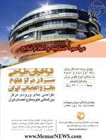 مراسم اختتامیه و اعلام نتایج مسابقه طراحی سردر مرکز علوم مغز و اعصاب ایران - امروز