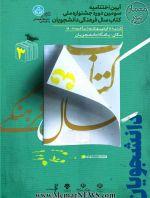 اختتامیه و معرفی برگزیدگان سومین دوره جشنواره ملی کتاب سال فرهنگی دانشجویان - امروز