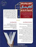 فراخوان سی و هفتمین دوره جایزه ی کتاب سال جمهوری اسلامی ایران
