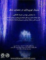 سمینار «نورپردازی در معماری منظر» - شیراز