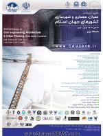 دومین کنفرانس عمران، معماری و شهرسازی کشورهای جهان اسلام؛ مهلت ارسال مقالات: ۵ مرداد ۹۸