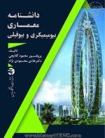 انتشار کتاب «دانشنامه معماری بیومیمیکری و بیوفیلی»
