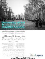 مدرسهٔ تابستانی دانشگاه هنر با محور موضوعی