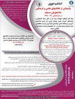 فراخوان بنیاد ملی نخبگان جهت پشتیبانی از فعالیتهای علمی و فرهنگی دانشجویان مستعد تحصیلی کشور در سال تحصیلی ۹۹-۱۳۹۸
