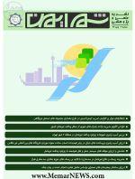 دریافت مقالات فصلنامه علمی-پژوهشی شهر ایمن، شماره ۳، پاییز ۹۷-