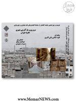 نشست «مروری بر بازآفرینی شهری؛ تجربه تهران»