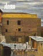 دو ماهنامه معمار، شماره ۱۱۶، مرداد و شهریور ۱۳۹۸-