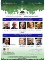 نشست علمی تخصصی «دانشنامه مهندسی در ایران»