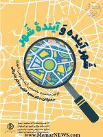 نشست تخصصی آینده پژوهی شهری با عنوان