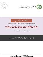 فراخوان مناقصه عمومی؛ انتخاب مجری پروژه پژوهشی «امکانسنجی ایجاد قطب ورزش شهروندی شرق تهران در منطقه۱۳»