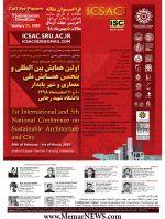 فراخوان ارسال مقالات پنجمین همایش ملی معماری و شهر پایدار