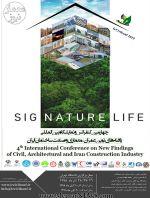 فراخوان ارسال مقالات چهارمین کنفرانس یافته های نوین عمران، معماری و صنعت ساختمان ایران