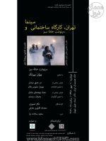 نشست ششم «تهران، کارگاه ساختمانی» با موضوع «سرنوشتِ خانۀ سبز»