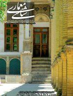 دریافت مقالات فصلنامه معماری شناسی، شماره ۱۱، تابستان ۱۳۹۸