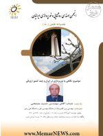 عصرانه علمی با موضوع «نگاهی به نورپردازی در ایران و چند کشور اروپایی»