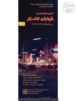 دفاعیه کارشناسی ارشد مطالعات معماری ایران؛ «تغییر فضامندی خیابان لالهزار در سالهای ۱۳۳۲ تا ۱۳۵۷» – در دانشگاه شهید بهشتی