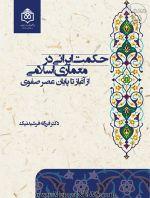 انتشار کتاب «حکمت ایرانی در معماری اسلامی؛ از آغاز تا پایان عصر صفوی»