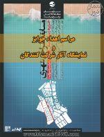 مراسم اهدای جوایز و نمایشگاه آثار مسابقه طراحی شهری محورهای امیرکبیر و مروارید جزیره کیش - کیش