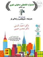 نشست اول جشنواره فیلمهای سمفونی شهری با عنوان «مدرنیته، متروپلیس و زندگی نو»