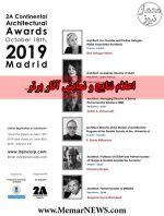 اعلام نتایج و نمایش آثار برتر پنجمین دوره جایزه معماری آسیا ۲A – مادرید ۲۰۱۹