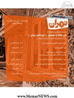 فصل دوم نشست چهارشنبههای تهران با موضوع «معماری تهران»؛ «موزه های تهران»