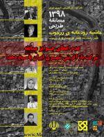 شرکت بازآفرینی شهری ایران پاسخ دهد!؛ عدم اعطای جوایز مسابقه «طراحی حاشیه رودخانه زرجوب شهر رشت»