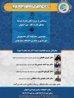 نشست «رونمایی از پروژه های محرک توسعه در مناطق پانزده گانه شهر اصفهان»؛ هفته بزرگداشت شهرسازی - اصفهان