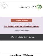 فراخوان مناقصه عمومی؛ انتخاب مجری پروژه پژوهشی «مطالعه و بازنگری نظام مرزبندی محلات، نواحی و مناطق شهر تهران»