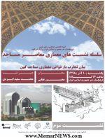 نشست «بیان تجارب بازخوانی معماری مساجد کهن»؛ سلسله نشستهای «معماری معاصر مساجد» در فرهنگستان هنر