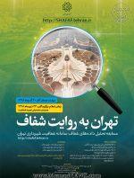 مسابقه تحلیل دادههای سامانه شفافیت شهرداری تهران با عنوان «تهران به روایت شفاف»