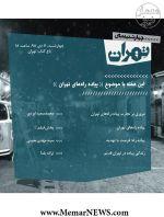 نشست «پیاده راه های تهران»؛ فصل سوم نشستهای چهارشنبههای تهران با موضوع «فضاهای شهری تهران»