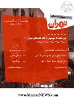 نشست «خانه کافه های تهران»؛ فصل دوم نشستهای چهارشنبههای تهران با موضوع «معماری تهران»