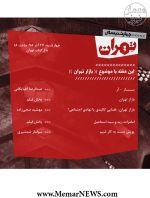 نشست «بازار تهران»؛ فصل دوم نشستهای چهارشنبههای تهران با موضوع «معماری تهران»