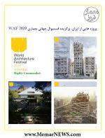 برگزیدگان ایرانی فستیوال معماری WAF 2019 و اثر برگزیده Architectural Photography Awards 2019