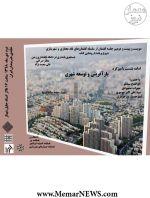 میزگرد «بازآفرینی و توسعه شهری» و رونمایی کتاب «جستجوی پایداری در دامگه ناپایداری زمین»