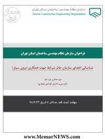 فراخوان شناسائی همکاری (برون سپار) اعضا در دفاتر نمایندگی سازمان نظام مهندسی ساختمان تهران