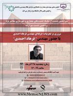 نشست «مروری بر تجربیات حرفه ای فرهاد احمدی» - یزد