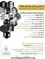گردهمایی طراحان و سازندگان منطقه ۱ تهران و ارائه پروژه ها