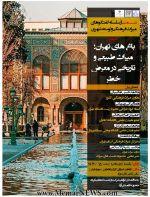 نشست «باغ های تهران؛ میراث طبیعی و تاریخی در معرض خطر»؛ سلسله گفتگوهای میراث فرهنگی و توسعه شهری