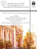 کارگاه «معماری و شهرسازی میان افزا در بافت تاریخی شهر تهران»