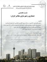 نشست با موضوع «معماری و شهرسازی معاصر ایران»