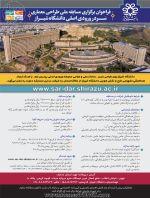 نگاهی به فراخوان مسابقه طراحی معماری سردرورودی اصلی دانشگاه شیرازونقصان آن