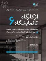 ششمین نمایشگاه سالانه «از کارگاه تا نمایشگاه»؛ آثار برگزیده دانشجویان دانشکده معماری دانشگاه تهران