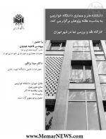 نشست با عنوان «کارگاه نقد و بررسی نما در شهر تهران»