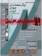 اعلام نتایج نهایی و نمایش آثار برتر اولین دوره مسابقات لیگ معماران جوان ایران